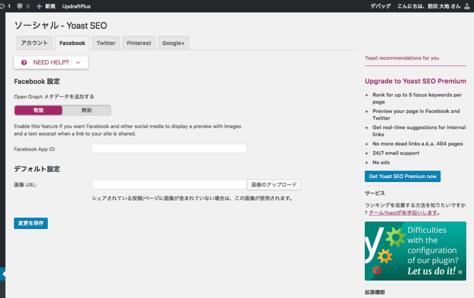 wordpress seoプラグインの定番 yoast seo の使い方 6666666